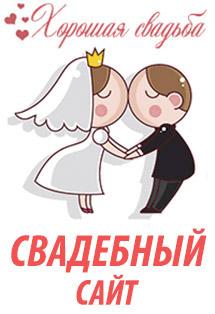 Свадебный сайт!